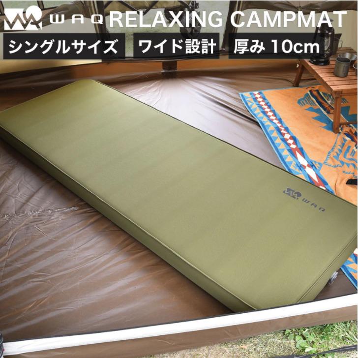 WAQリラクシングキャンプマット10cm