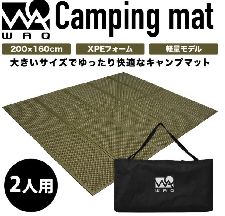 WAQキャンプマット2人用