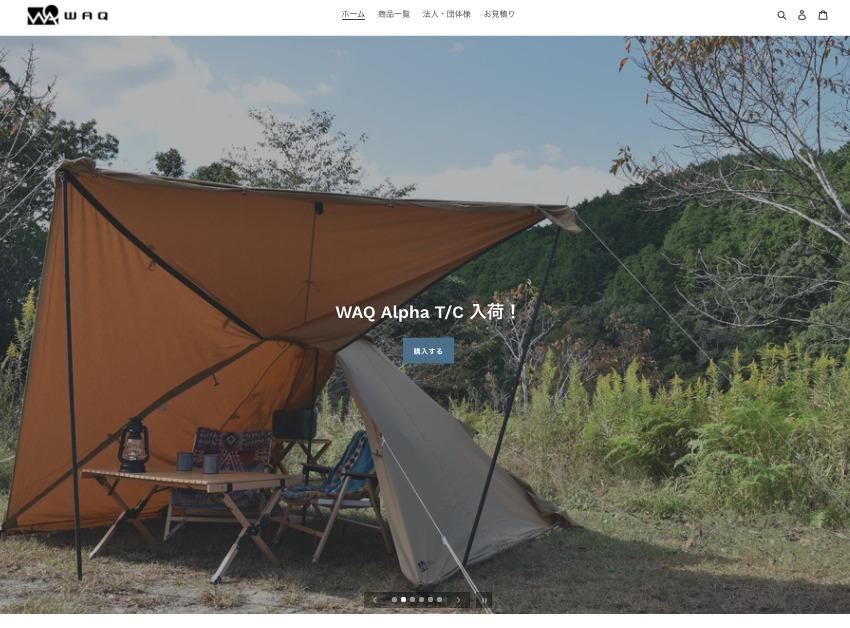 WAQオンライン公式サイト